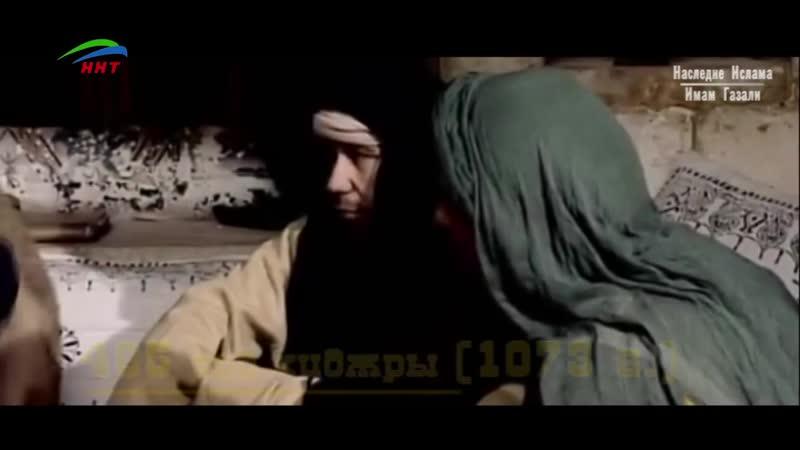 Довод Ислама имам Аль Газали Документальный фильм