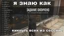 КИКНУТЬ ВСЕХ ИЗ СЕССИИ / GTA 5 Online