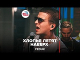 Feduk - Хлопья летят наверх (LIVE Авторадио, шоу Мурзилки Live, 13.09.18)
