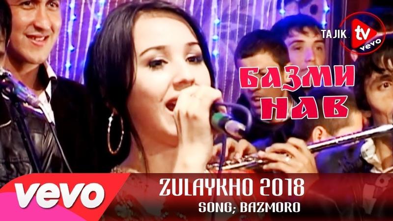 Зулайхо - Туйёнаи Нав 2018 | Zulaykho - Tuyona 2018