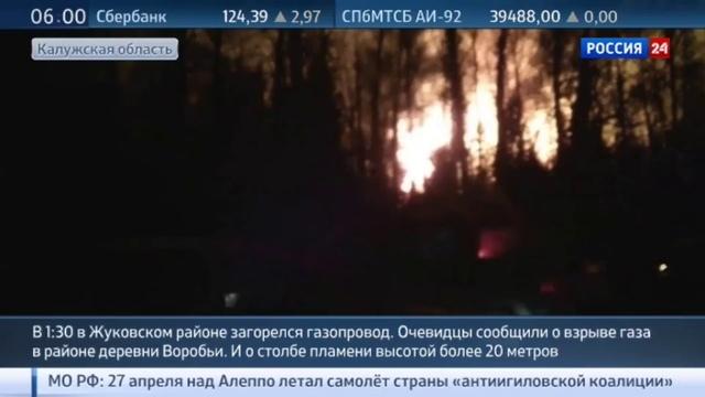 Новости на Россия 24 Взрыв газа под Обнинском над лесом вспыхнул огненный факел
