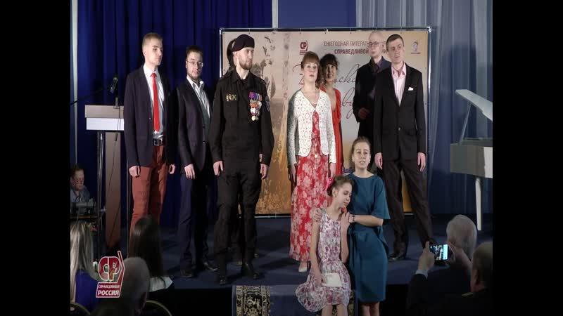 21 03 2019 Литературная премия СПРАВЕДЛИВОЙ РОССИИ