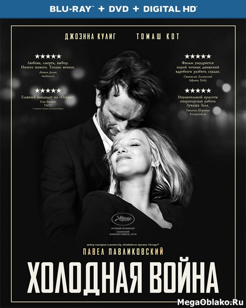 Холодная война / Cold War / Zimna wojna (2018/BDRip/HDRip)