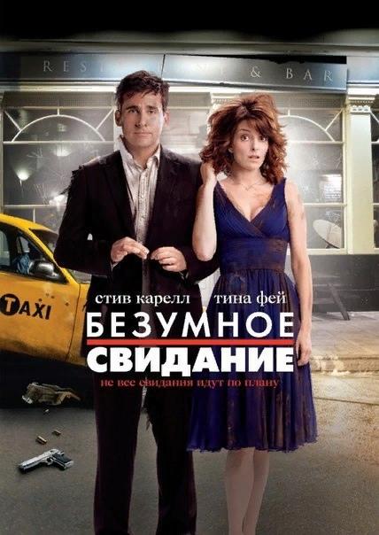 Безумное свидание / Date Night