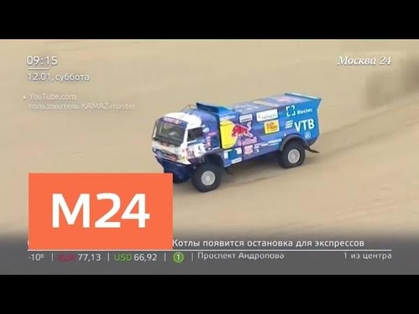 Экипаж Камаз-мастер наехал на зрителя и был дисквалифицирован - Москва 24