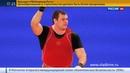 Новости на Россия 24 • Дисквалификацию штангиста Ловчева будут оспаривать в CAS