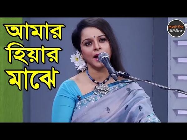 Amar Hiyar Majhe আমার হিয়ার মাঝে Rabindra Sangeet Bengali New Song 2019 Projapoti Music