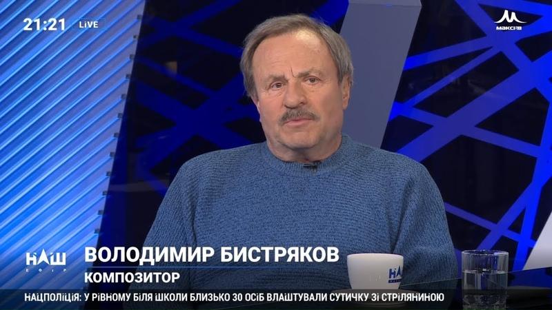 Бистряков Порошенко на дебатах виглядав як людина, яка втомилася від політики. НАШ 19.04.19