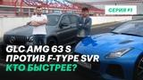 ДРЭГ #1. Mercedes GLC AMG 63s против Jaguar F-Type #Drag #CArs #Bts #Happy