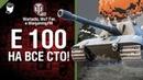 E 100 на все сто музыкальный клип от Wartactic Games и Студия ГРЕК