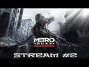 Прохождение Metro 2033 Redux 2 PC Меж двух огней