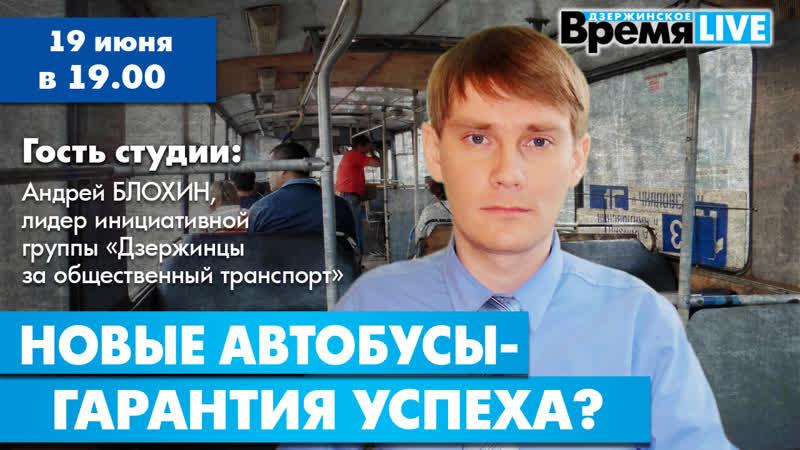 Дзержинское время LIVE Новые автобусы гарантия успеха