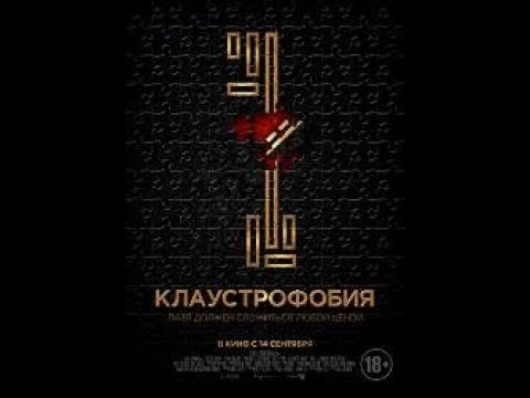 КЛАУСТРОФОБЫ (рус) трейлер скоро на экранах.