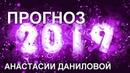 Прогноз на 2019 год Анастасия Данилова