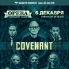 06.12 - Covenant + The Lust Syndicate в С-Пб!