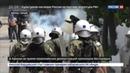Новости на Россия 24 • Первомайский марш в Афинах мирным не получился