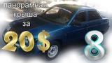 #СПАРТАНКА 8 серия   Панорамная крыша   Оклейка авто пленкой