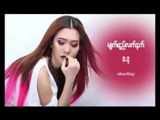 Myanmar New LovE Song-မီးႏို-မ်က္ရည္လက္နက္ 2018_low.mp4
