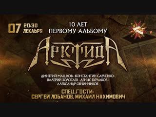 07.12.2018 - АрктидА - 10 лет первому альбома - Москва