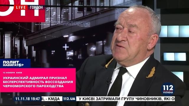 Украинский адмирал признал бесперспективность воссоздания Черноморского пароходства