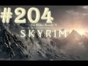 Прохождение Skyrim - часть 204 Любовь в Подкаменной крепости
