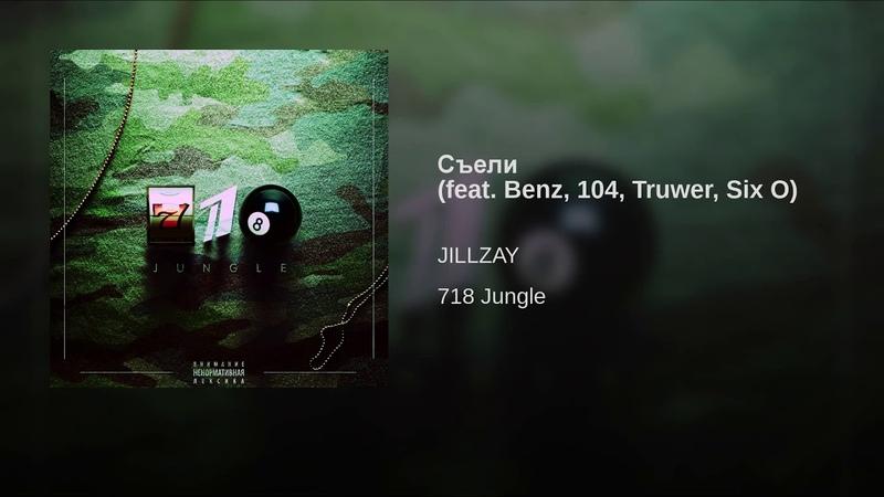 Съели (feat. Benz, 104, Truwer, Six O)
