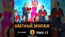 Сериал УЛЕТНЫЙ ЭКИПАЖ 2 сезон музыка OST 3 Tell Me Why Алексей Чадов Наталья Бардо