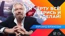 Ричард Брэнсон (Richard Branson). Главные принципы отношения с людьми (Русские субтитры)