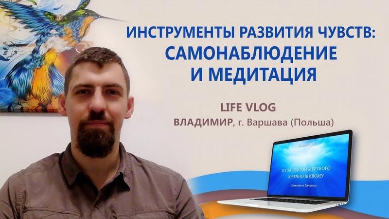 Инструменты развития чувств самонаблюдение и медитация Владимир Варшава Польша LIFE VLOG