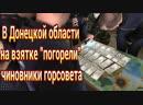 Посадовців Української міської Ради затримали на отриманні хабара