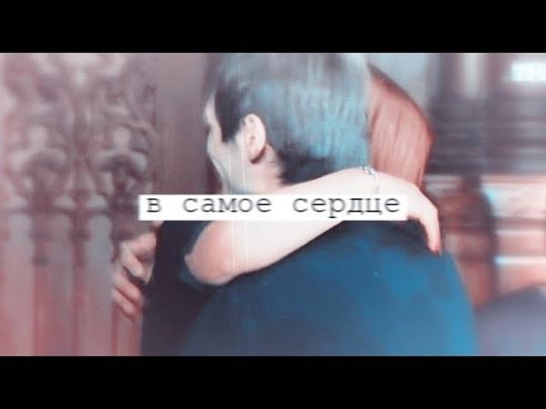 Александр Шепс Мэрилин Керро ¦¦ в самое сердце ¦¦