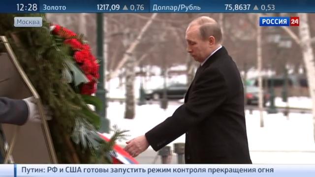 Новости на Россия 24 • Владимир Путин возложил венок к Могиле Неизвестного солдата