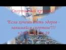 Спортивный кружок для дошкольников г. Севастополь