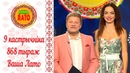 Эфир 868 тиража Ваше Лото и 517 тиража лотереи Пятёрочка 9 октября 2018