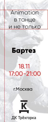 Афиша Москва Интенсив по Animation от Бартеза (RUS)