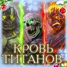Кровь Титанов