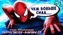 НОВАЯ УГРОЗА! Новый Человек-Паук 2 The amazing Spider man 2 android прохождение 1