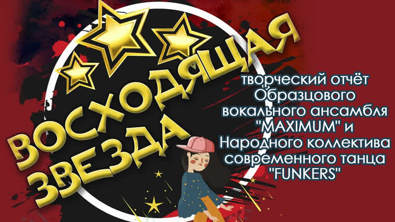Восходящая звезда - творческий отчёт ОВА MAXIMUM и НКСТ FUNKERS 19.04.2019г. Лутугинский РДК