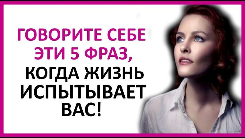 ГОВОРИТЕ СЕБЕ эти 5 фраз когда жизнь испытывает вас на прочность ★ Women Beauty Club