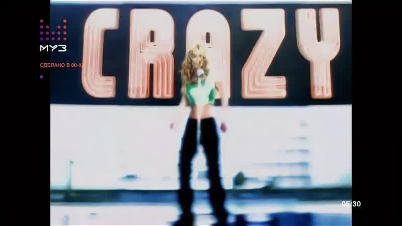Britney Spears — You Drive Me (Crazy) (Муз-ТВ) Сделано в 00-х