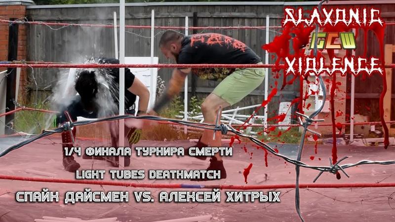GCW Slavonic Violence: Спайк Дайсмен vs. Алексей Хитрых (1/4 финала Турнира Смерти)
