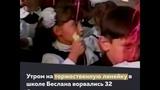 14 лет со дня штурма школы в Беслане
