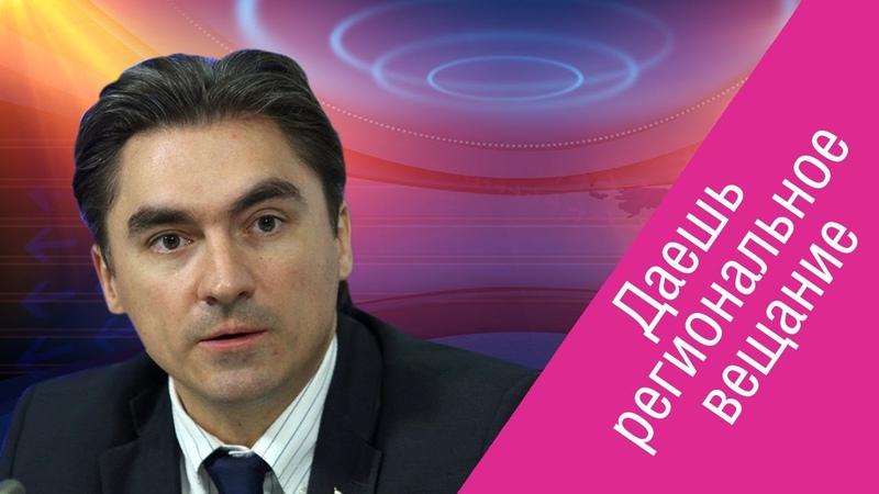 Депутат Андрей Свинцов о важности создания третьего мультиплекса
