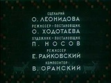 Таежная сказка. СТАРЫЕ, ДОБРЫЕ МУЛЬТФИЛЬМЫ!!!)