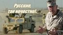Как русские свистнули кучу Хаммеров Корпуса морской пехоты