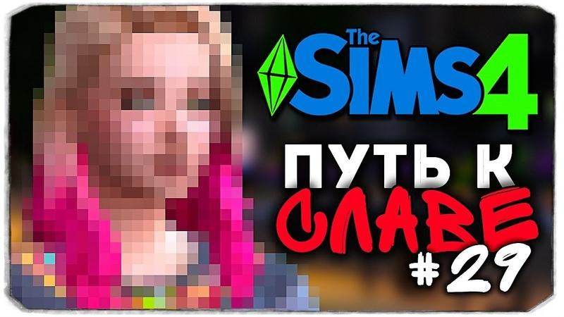 ДАША И БРЕЙН ПУТЬ К СЛАВЕ - НОВЫЕ ОБРАЗЫ - The Sims 4