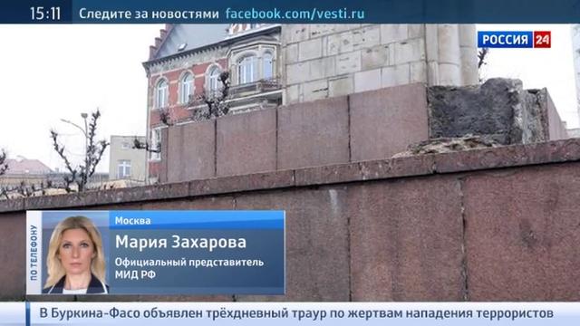 Новости на Россия 24 Польские вандалы опять осквернили памятник красноармейцам