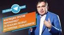 Коалиция против Порошенко Зеленский позвал на помощь Саакашвили Telegram Обзор