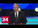 Путин предложил вернуть военной разведке название ГРУ - Россия 24