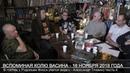 Вспоминая Колю Васина. В гостях у Рудольфа Фукса 16 ноября 2018 года. Видео - Александр Травин Ч. 4